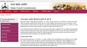 HP State Food Commission Website at https://hpfoodcommission.nic.in